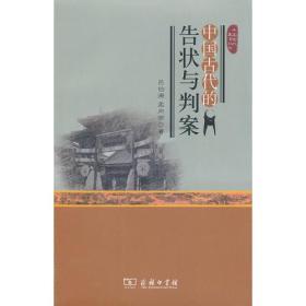 中国古代的告状与判案吕伯涛,孟向荣