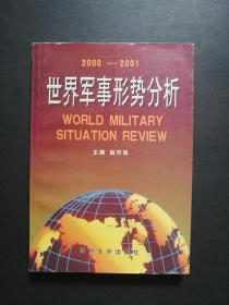 世界军事形势分析2000-2001