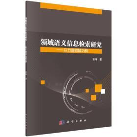 领域语义信息检索研究:以竹藤领域为例
