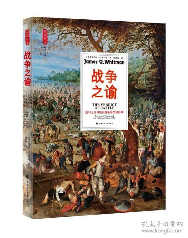 战争之谕:胜利之法与现代战争形态的形成