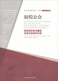 公共传播文丛·译著·取悦公众:公关之父艾维·李和美国公关发展史
