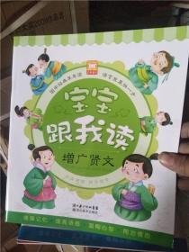 宝宝跟我读:增广贤文