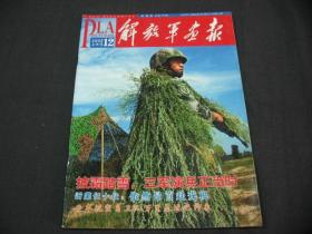 解放军画报(2009 下半月 12)