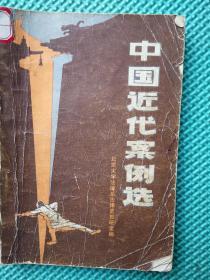 中国近代案例选  书品如图免争议