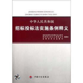 中华人民共和国招标投标法实施条例释义国家发展和改革委员会法规司 等