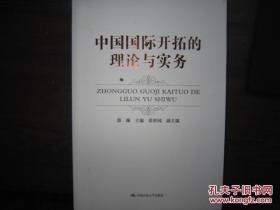 中国国际开拓的理论与实务【全新未开封】