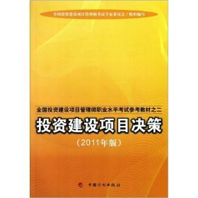 全国投资建设项目管理师职业水平考试参考教材:投资建设项目决策(2011年版)