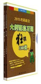 2015考研政治大纲配套习题狂做110题共2册