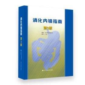 正版现货 消化内镜指南(第3版)出版日期:2014-03印刷日期:2014-03印次:1/1
