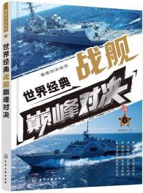 世界经典战舰巅峰对决/巅峰对决系列