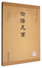 【二手包邮】论语凡言 董君 刘占武 中国标准出版社
