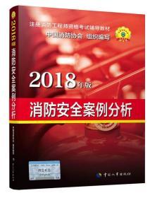 2018年版消防安全案例分析 中国消防协会 中国人事出版社97875129