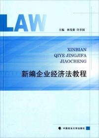 新编企业经济法教程