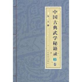 中国古典武学秘籍录-(上卷)