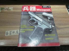 兵器【2001年4月号】