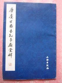 《唐虞世南书孔子庙堂碑》大8开本、80页、完整无缺、干净品佳、2007年1版1印