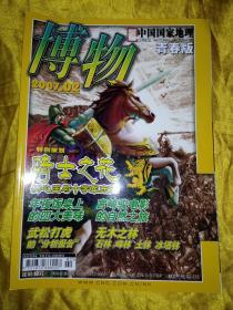 博物 中国国家地理 青春版 2007.02