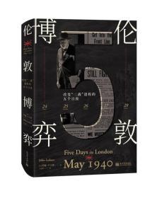 """伦敦博弈:改变""""二战""""进程的五个日夜"""
