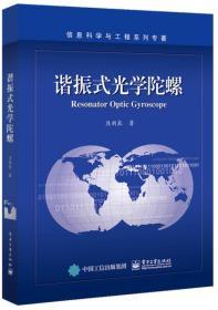 信息科学与工程系列专著:谐振式光学陀螺