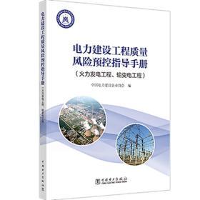 电力建设工程质量风险预控指导手册(火力发电工程、输变电工程)