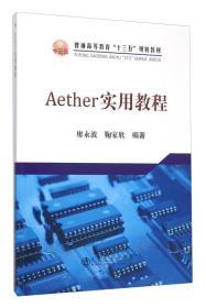 Aether实用教程