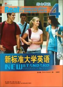 综合教程4:新标准大学英语