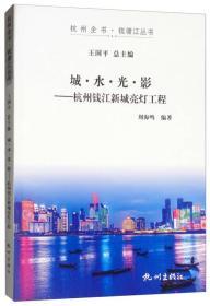城·水·光·影:杭州钱江新城亮灯工程/杭州全书·钱塘江丛书