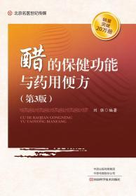 醋的保健功能与药用便方(第3版)-名医世纪传媒