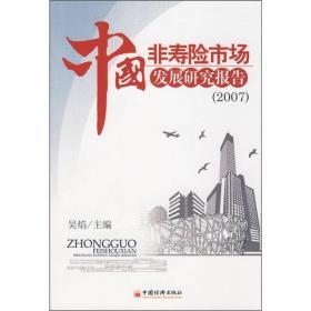 中国非寿险市场发展研究报告2007
