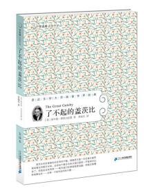 了不起的盖茨比-亲近文学大师阅读世界经典-全译本菲茨杰拉德二十