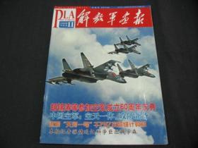 解放军画报(2009 下半月 11)
