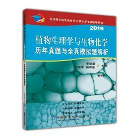 植物生理学与生物化学历年真题与全真模拟题解析(第8版)