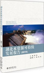 湖北水资源可持续发展报告(2015)