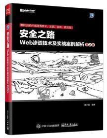 安全之路 : Web渗透技术及实战案例解析