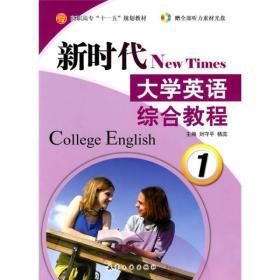 新时代大学英语综合教程1