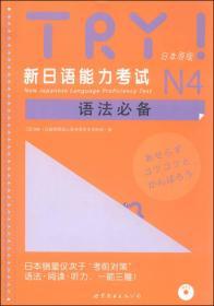 TRY新日语能力考试N4语法必备