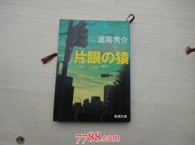 片眼..猿 新潮文库 日文原版,图书尺寸约15*11厘米 。详见书影 1本