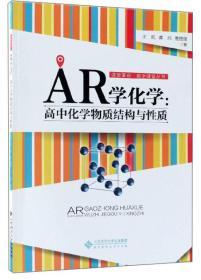 AR学化学:高中化学物质结构与性质