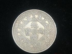 光绪五钱银元