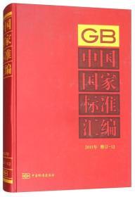 中国国家标准汇编:2015年 修订-12