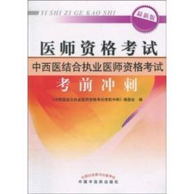 中西医结合执业医师资格考试考前冲刺 最新版