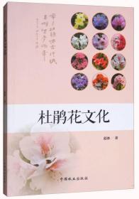 杜鹃花文化