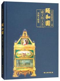 颐和园藏文物大系:外国文物卷