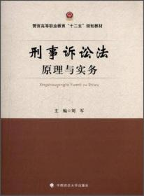 """刑事诉讼法原理与实务/警官高等职业教育""""十二五""""规划教材"""