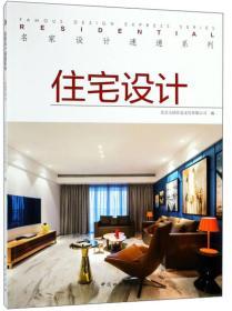 名家设计速递系列:住宅设计