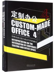 正版ms-9787503895609-定制办公4 诠释企业文化与办公空间的融合(精装)
