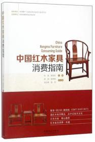 中国红木家具消费指南