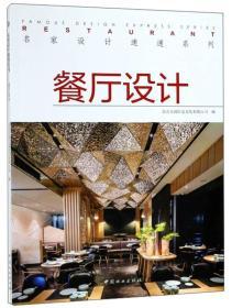 名家设计速递系列:餐厅设计