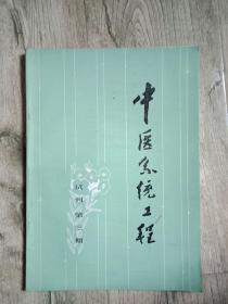 中医系统工程(试刊第三期)