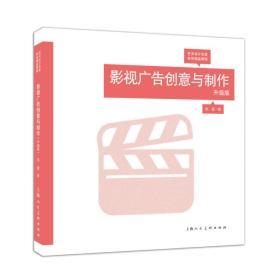 影视广告创意与制作(升级版)/艺术设计名家特色精品课程